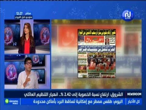 Revu De Presse du  Samedi 22 Septembre 2018 - Nessma Tv