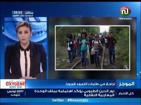 نسمة مباشر: موجز أخبار الساعة 18:00 ليوم الخميس 16 مارس 2017