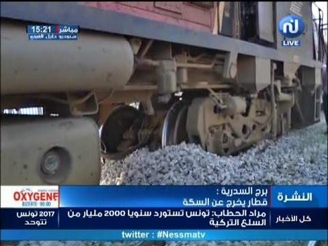 مباشر- برج السدرية قطار يخرج عن السكة