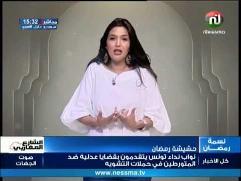 يزهي أيامك : حشيشة رمضان مع مدربة التنمية البشرية اشراف قنفود