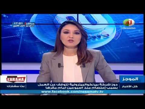 نسمة مباشر : موجز أخبار الساعة 17:00 ليوم الإثنين 08 ماي 2017