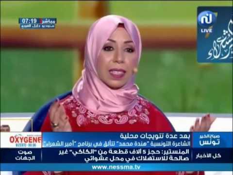 بعد عدة تتويجات محلية الشاعرة التونسية ''هندة محمد '' تتالق في برنامج '' امير الشعراء''