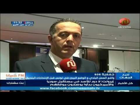 جمعية sos: واقع العمل البلدي  و الوضع البيئي في تونس  قبل الاتخابات البلدية