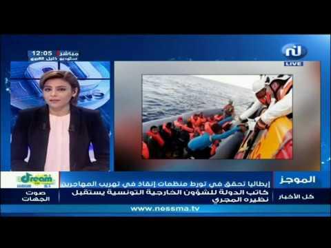 نسمة مباشر: موجز أخبار الساعة 12:00 ليوم الثلاثاء 28 مارس 2017