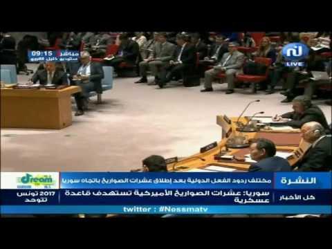 مختلف  ردود الفعل الدولية بعد إطلاق عشرات الصواريخ باتجاه  سوريا