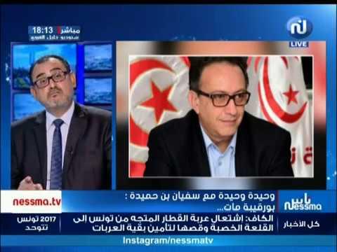 وحيدة وحيدة مع سفيان بن حميدة: بورقيبة مات..