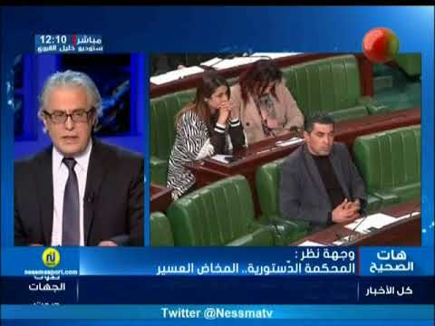 وجهة نظر :  المحكمة الدستورية ..المخاض العسير -قناة نسمة