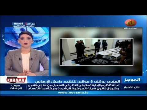 Flash News de 08h00 du Jeudi 11 Mai 2017