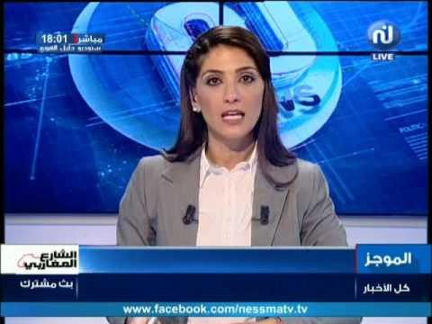 موجز أخبار الساعة 18:00 ليوم الثلاثاء 04 جويلية 2017