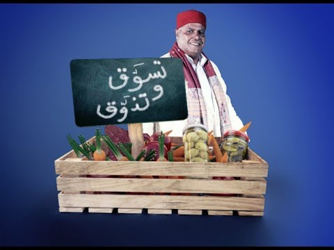 Tsawa9 w Tdhawa9 en direct du Souk El Baladiya  Ariana