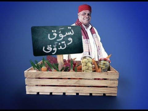 Tsawa9 w Tdhawa9 en direct du Souk El Baladiya Menzel Temime