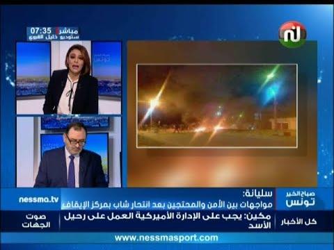 أهم الأخبار الوطنية ليوم الخميس 14 ديسمبر 2017