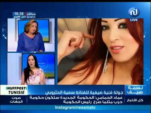 شنية الجو مع الفنانة سمية الحثروبي