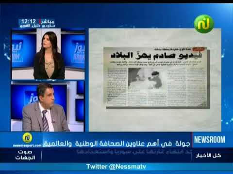 أهم عناوين الصحف الوطنية ليوم السبت 14 أفريل 2018 - قناة نسمة