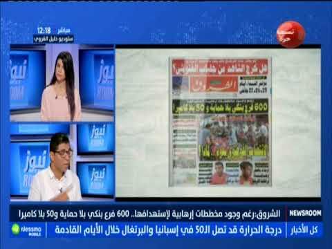 أهم عناوين الصحف الوطنية ليوم السبت 04 أوت 2018 - قناة نسمة