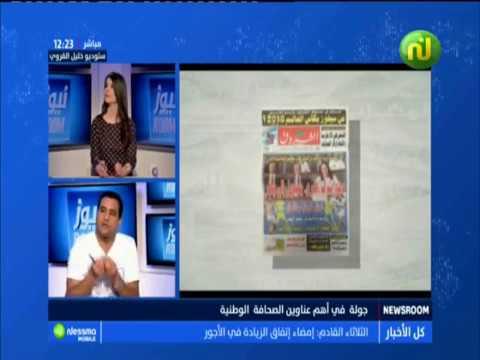 Revu De Presse du  Samedi 07 juillet 2018 - Nessam Tv