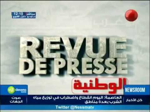 أهم عناوين الصحف الوطنية ليوم السبت 24 فيفري 2018 - قناة نسمة