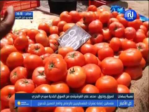 تسوق و تذوق مباشرة من السوق البلدي سيدي البحري