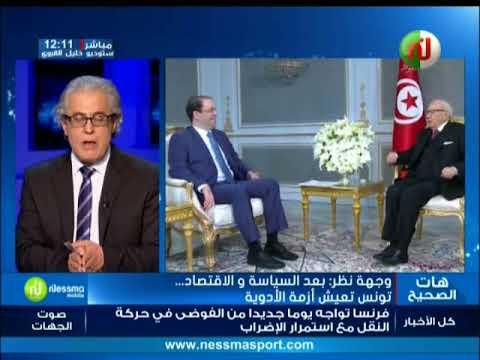 وجهة نظر : بعد السياسة و الاقتصاد: تونس تعيش أزمة الأدوية