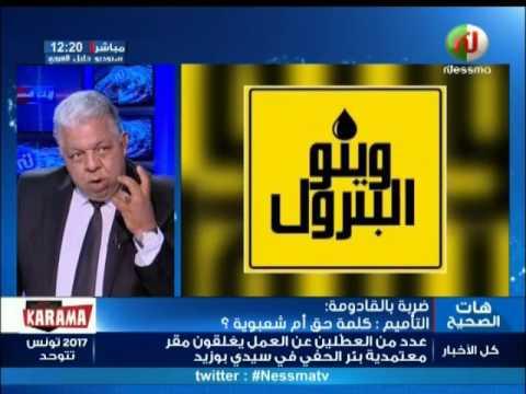 Dharba bel Gadouma :du Lundi 22 mai 2017