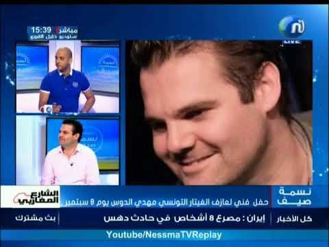 تونس البية مع عازف الغيتار مهدي الدوس