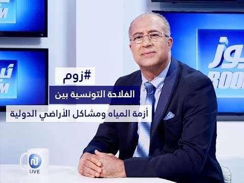 الفلاحة التونسية بين أزمة المياه ومشاكل الأراضي الدولية