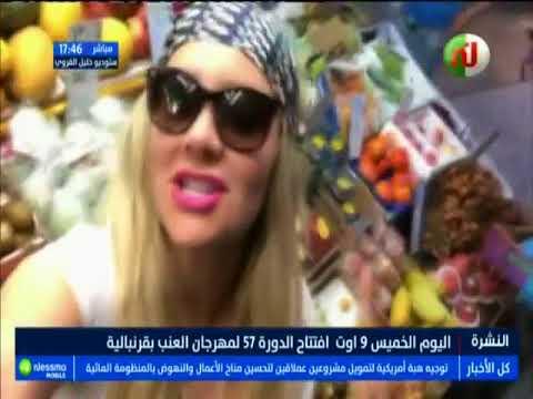أهم الأخبار الثقافية ليوم الخميس 09 أوت 2018 - قناة نسمة