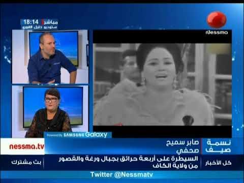 Tounes El Baya du dimanche 20 août 2017