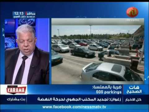 ضربة بالملمسة : SOS parkings