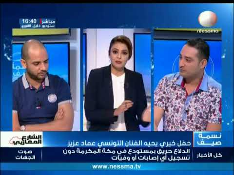 شنية الجو مع الفنان عماد عزيز