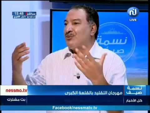 Tounes El baya avec Lotfi Boundka