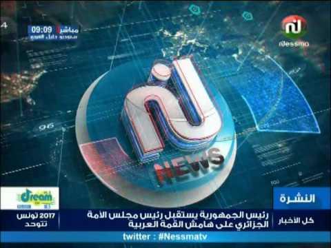 نسمة مباشر: نشرة أخبار الساعة 09:00 ليوم الخميس 30/03/2017
