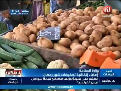 وزارة الصناعة : إمضاء إتفاقية تخفيضات شهر رمضان