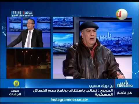 بن بريك مسيب : ما يحدث اليوم في تونس هو ثورة الأبناء على الأباء ''جانفي ينتج جانفي ''
