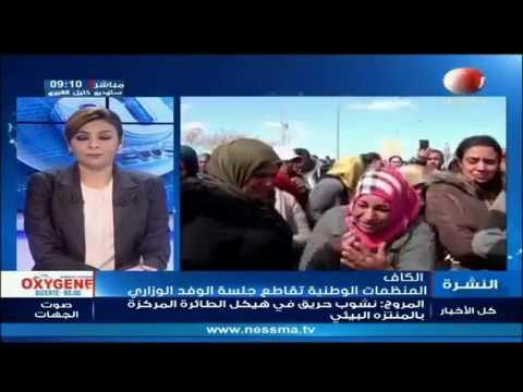 الكاف : المنظمات الوطنية تقاطع جلسة الوفد الوزاري