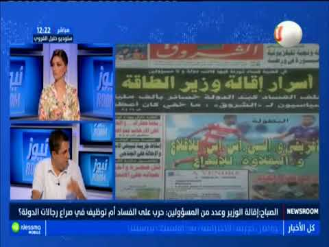 Revu De Presse du  Samedi 01 Septembre  2018 - Nessma Tv