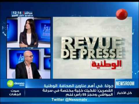 Revu De Presse du samedi 17 Février 2018 - Nessma TV