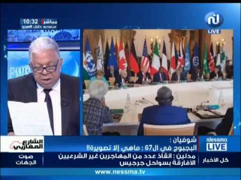 شوفيان : البجبوج في الـ G7 : ماهي إلا تصويرة !!