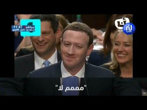 فريستايل: الكونغرس يحرج فايسبوك زوكربارغ -قناة نسمة