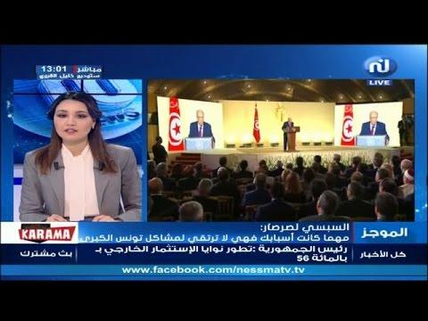 Flash News de 13h00 du Mercredi 10 Mai 2017