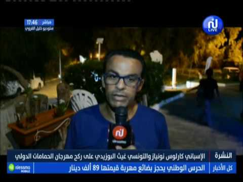 أهم الأخبار الثقافية ليوم الجمعة 03 أوت 2018 - قناة نسمة