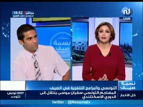 ميكرو نسمة: التونسي والبرامج التلفزية في الصيف