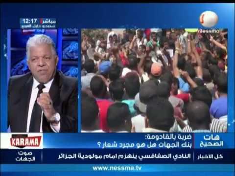 Dharba bel Guedouma  du Mercredi 24 Mai 2017