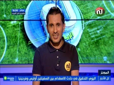 أهم أخبار الرياضة الساعة 16:00 ليوم الإربعاء 17 أكتوبر 2018 -قناة نسمة