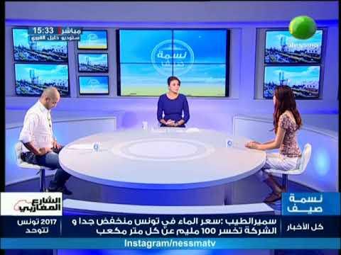 تونس البية مع ضيف زينب الغيلاني
