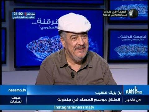 بن بريك مسيّب : يوسف الشاهد هو المنصف المرزوقي الجديد ...