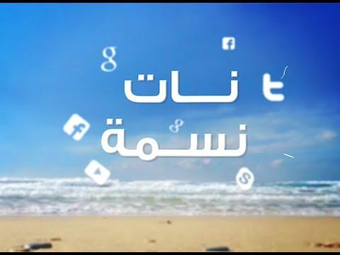 نات نسمة ليوم الثلاثاء 04 جويلية 2017