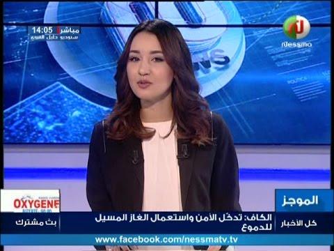 نسمة مباشر: موجز أخبار الساعة 14:00 ليوم الخميس 30 مارس 2017