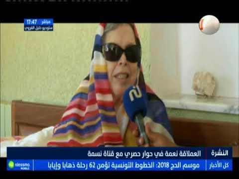 أهم الأخبار الثقافية ليوم الخميس 02 أوت 2018 - قناة نسمة