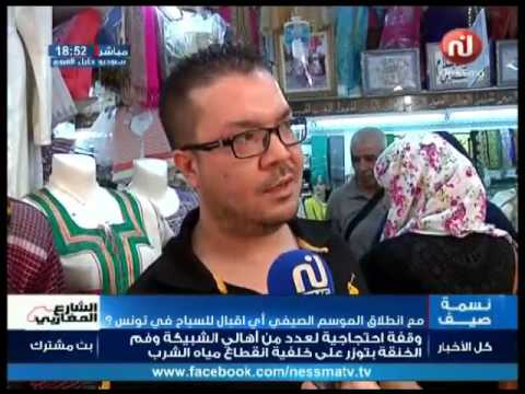 ميكرو نسمة: رأي التونسي في الموسم السياحي